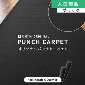 【ブラックカーペット】【パンチカーペット】RESTAオリジナル パンチカーペット182cm巾×20m巻 ブラック【1本売り】