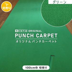 【パンチカーペット】RESTAオリジナルパンチカーペット100cm巾 グリーン【切売り】