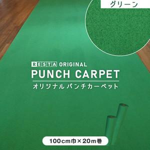 【パンチカーペット】RESTAオリジナルパンチカーペット100cm巾×20m巻 グリーン【1本売り】