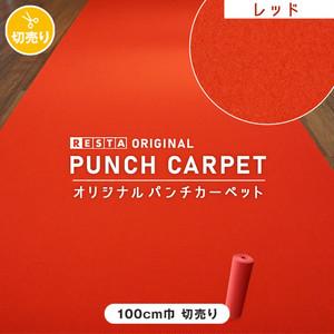 【レッドカーペット】【パンチカーペット】RESTAオリジナルパンチカーペット100cm巾 レッド【切売り】