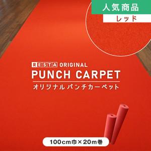【レッドカーペット】【パンチカーペット】RESTAオリジナルパンチカーペット100cm巾×20m巻 レッド【1本売り】
