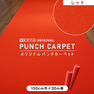 【レッドカーペット】【パンチカーペット】RESTAオリジナルパンチカーペット150cm巾×20m巻 レッド【1本売り】