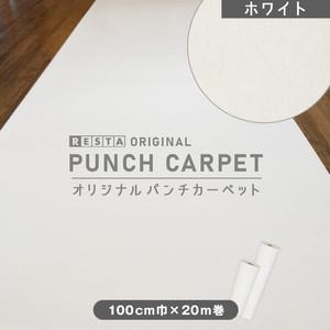 【パンチカーペット】RESTAオリジナルパンチカーペット100cm巾×20m巻 ホワイト【1本売り】