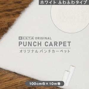 【パンチカーペット】RESTAオリジナルパンチカーペット100cm巾×10m巻 ホワイト ふわふわタイプ【1本売り】