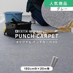 【養生】【パンチカーペット】養生パンチカーペット182cm巾×20m巻 グレーカーペット【1本売り】