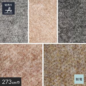 床のDIY パンチカーペット サンゲツ SペットECOII 273cm巾 【切売り】