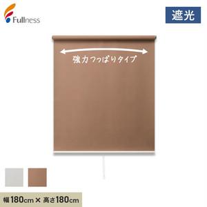 強力つっぱりロールスクリーン 遮光タイプ 180cm×180cm