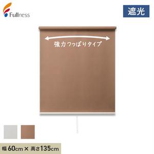 強力つっぱりロールスクリーン 遮光タイプ 60cm×135cm