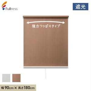 強力つっぱりロールスクリーン 遮光タイプ 90cm×180cm