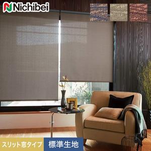 【和モダン】ニチベイ ロールスクリーン ソフィー ヤクモ スリット窓タイプ 標準生地