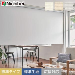 ニチベイ ロールスクリーン ソフィー サージュ 標準タイプ 標準生地 広幅対応OK