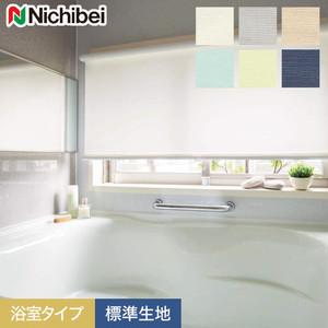【浴室用】ニチベイ ロールスクリーン ソフィー フラック 浴室タイプ