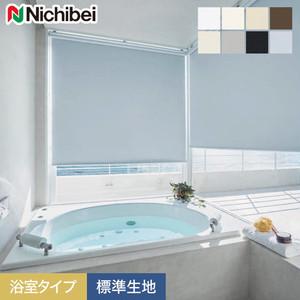 【浴室用】ニチベイ ロールスクリーン ソフィー グラミネート 浴室タイプ