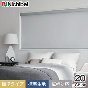 ニチベイ ロールスクリーン ソフィー ラフィー遮光 標準タイプ 標準生地 広幅対応OK