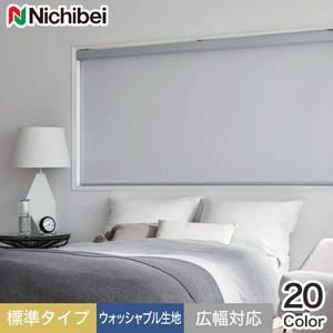 ニチベイ ロールスクリーン ソフィー ラフィー遮光 標準タイプ ウォッシャブル生地 広幅対応OK
