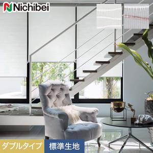 【制電】ダブルロールスクリーン ニチベイ ソフィー ダブルタイプ クラン 標準生地