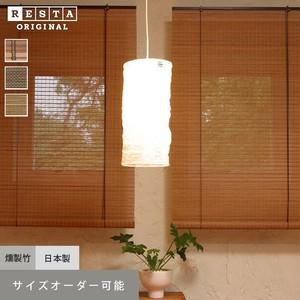 燻製竹すだれスクリーン RESTAオリジナル 和風ロールアップスクリーン オーダーサイズ