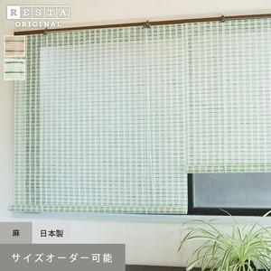 麻スクリーン フレッシュ RESTAオリジナル 和風ロールアップスクリーン オーダーサイズ