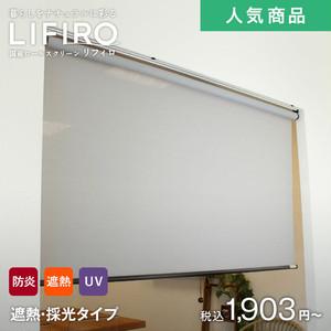 ロールスクリーン RESTAオリジナル LIFIRO リフィロ 遮熱・採光タイプ