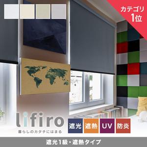ロールスクリーン RESTAオリジナル LIFIRO リフィロ 遮光1級・遮熱タイプ