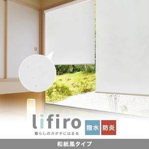 ロールスクリーン RESTAオリジナル LIFIRO リフィロ 和紙風タイプ