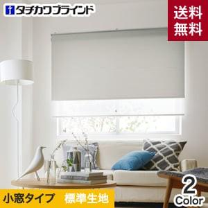 【モダン】タチカワブラインド ロールスクリーン ラルク リネア 小窓タイプ 標準生地