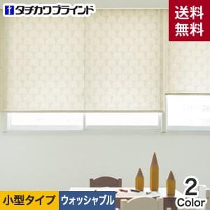 【ナチュラル】タチカワブラインド ロールスクリーン ラルク コトリ・ポム 小型タイプ ウォッシャブル生地