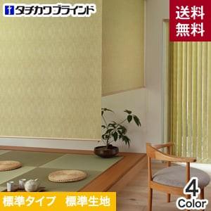 【和】タチカワブラインド ロールスクリーン ラルクシールド ツムギ 標準タイプ 標準生地