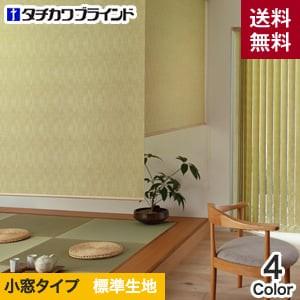 【和】タチカワブラインド ロールスクリーン ラルク ツムギ 小窓タイプ 標準生地