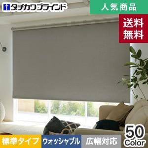 【遮光】タチカワブラインド ロールスクリーン ラルクシールド エブリ遮光 標準タイプ ウォッシャブル生地 広幅対応OK
