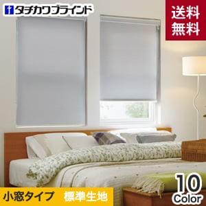 【遮光】タチカワブラインド ロールスクリーン ラルク フォンセ 小窓タイプ 標準生地
