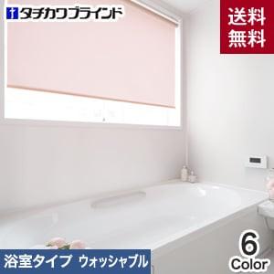 【浴室用】タチカワブラインド ロールスクリーン ラルク プーロ 浴室タイプ 標準生地