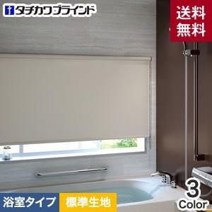 【浴室用】タチカワブラインド ロールスクリーン ラルク ソンブル 浴室タイプ 標準生地