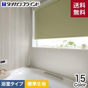 【浴室用】タチカワブラインド ロールスクリーン ラルク ミント 浴室タイプ 標準生地