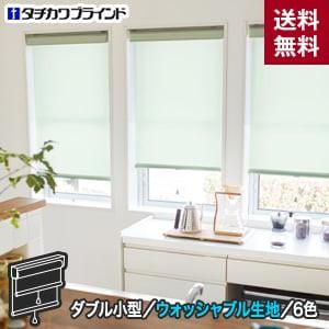 【はっ水・抗カビ】ダブルロールスクリーン タチカワブラインド ラルク プーロ ダブル小型 ウォッシャブル生地