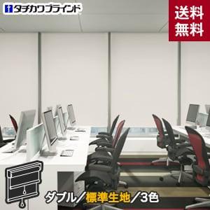 【省エネ】ダブルロールスクリーン タチカワブラインド ラルク レフレ ダブル 標準生地