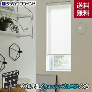 【省エネ】ダブルロールスクリーン タチカワブラインド ラルク シャイニー ダブル小型 ウォッシャブル生地
