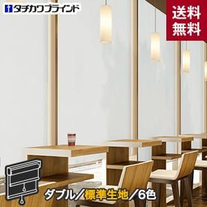 【省エネ】ダブルロールスクリーン タチカワブラインド ラルク スクート ダブル 標準生地
