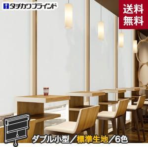 【省エネ】ダブルロールスクリーン タチカワブラインド ラルク スクート ダブル小型 標準生地