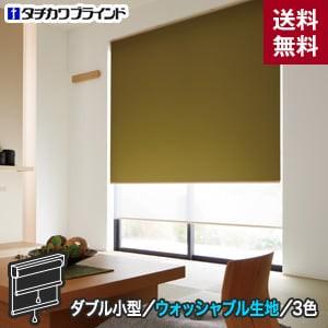 【遮光】ダブルロールスクリーン タチカワブラインド ラルク サーブル ダブル小型 ウォッシャブル