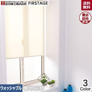 立川機工 ファーステージ ロールスクリーン 無地浴室 ウォッシャブル生地