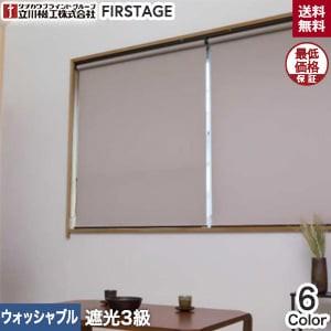 立川機工 ファーステージ ロールスクリーン 遮光3級 ウォッシャブル生地
