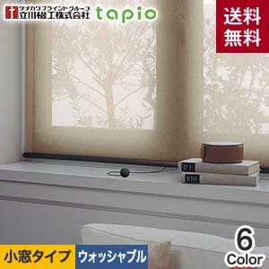 立川機工 タピオ ロールスクリーン フィレ 小窓タイプ ウォッシャブル生地