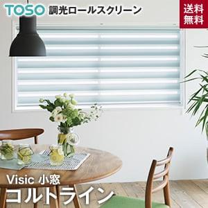TOSO 調光ロールスクリーン ビジック小窓 コルトライン