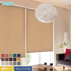 【遮光】TOSO ロールスクリーン コルトシークル 標準タイプ ウォッシャブル生地
