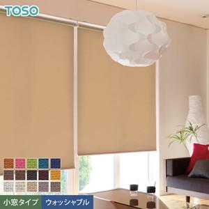 【遮光】TOSO ロールスクリーン コルトシークル 小窓タイプ ウォッシャブル生地