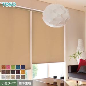 【遮光】TOSO ロールスクリーン コルトシークル 小窓タイプ 標準生地