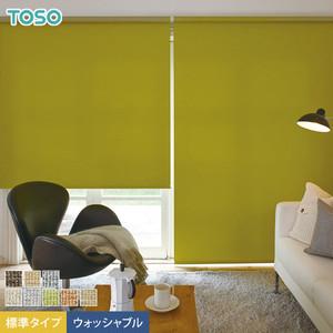 【遮光】TOSO ロールスクリーン ツィード 標準タイプ ウォッシャブル生地