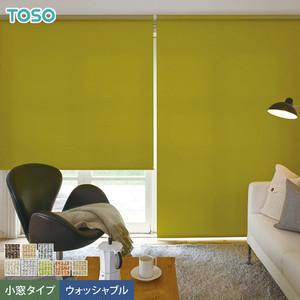 【遮光】TOSO ロールスクリーン ツィード 小窓タイプ ウォッシャブル生地