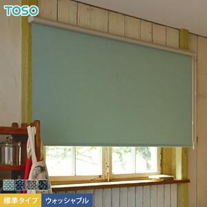 【遮光】TOSO ロールスクリーン ニーム 標準タイプ ウォッシャブル生地